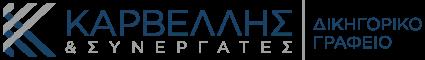 karvellis-law-logo-full-gr